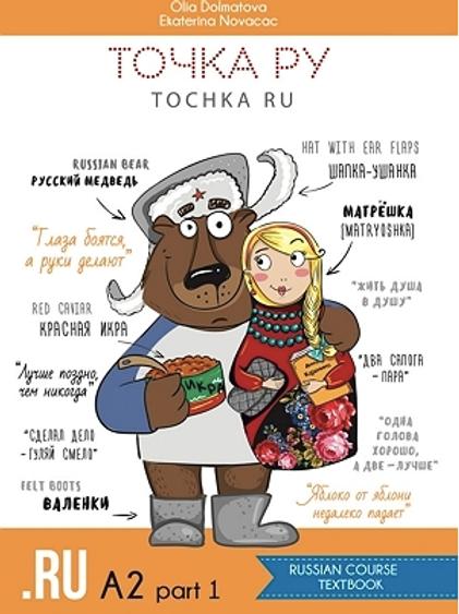 Tochka RU A2. Student's book