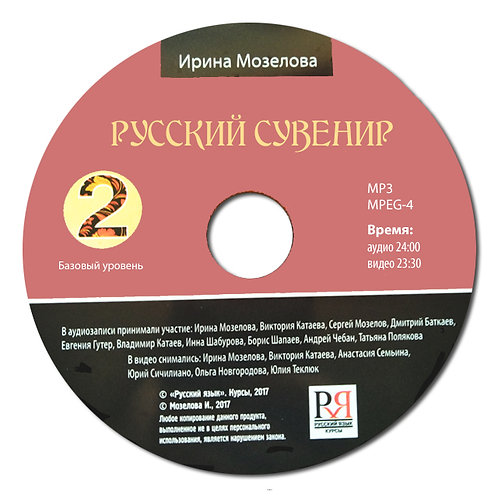 "Audio / Video CD ""Russian Souvenir 2"""