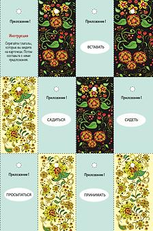 Русский сувенир 3. новый сувенир 3. мозе
