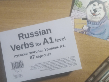 Russian Verbs for A1 and A2 levels