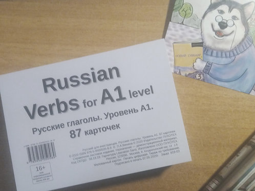 Russian Verbs for A1 level