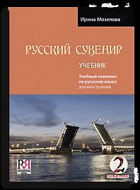 Русский сувенир 2. Ирина Мозелова. Учебн