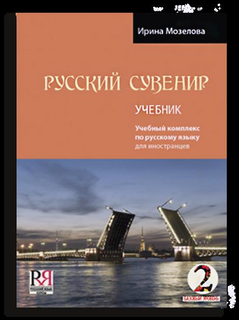 Russian Souvenir 2. Student's book