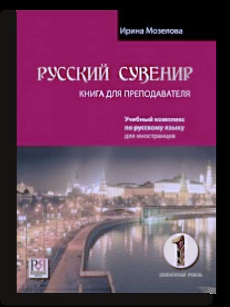 Русский сувенир 1. Книга для преподавателя