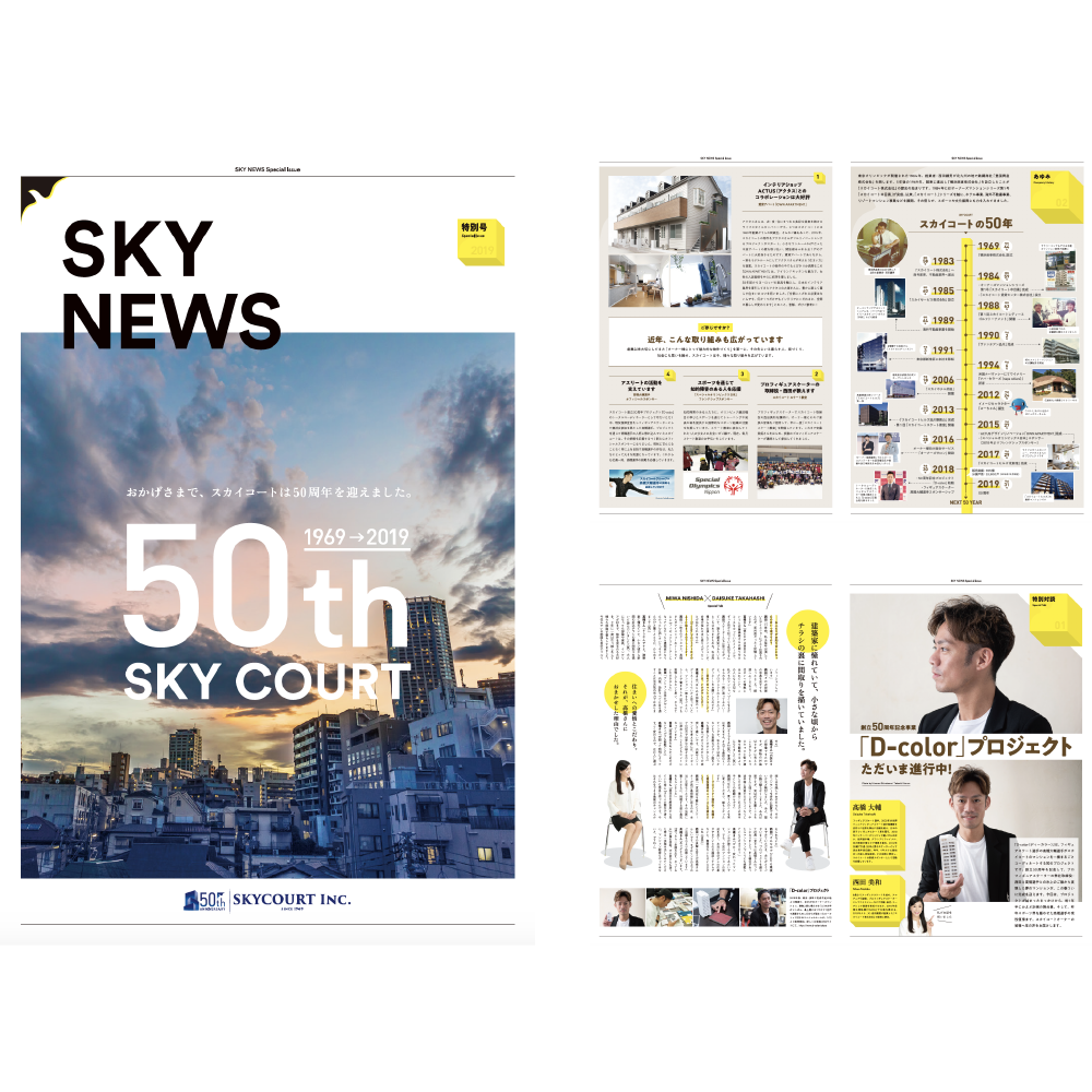 SKYNEWS / paper