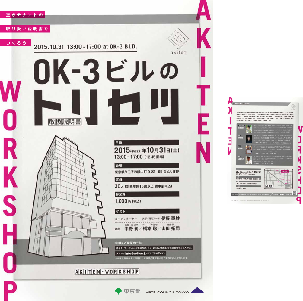 AKITEN WORKSHOP/flyer