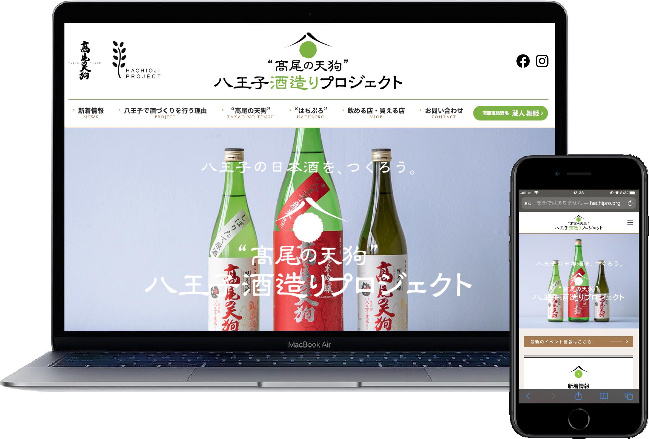 HACHI-PRO / WEB SITE