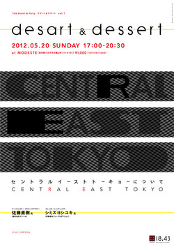 desart & desset vol.1/poster