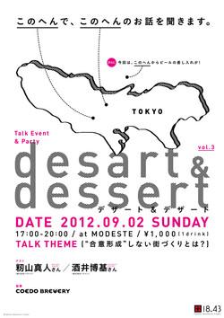 desart & desset vol.3/poster