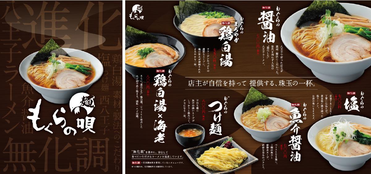 麺屋 もぐらの唄/flyer