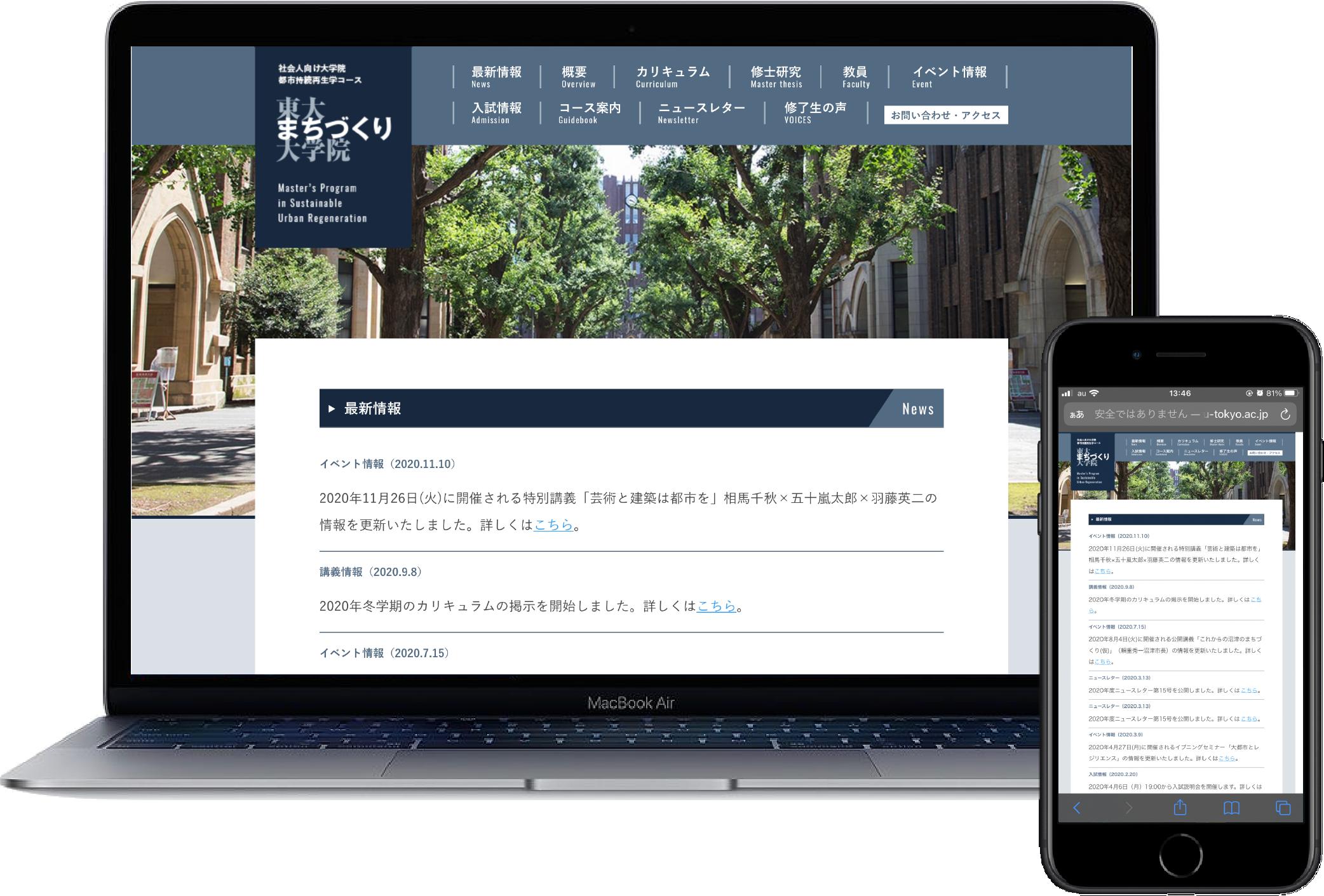 tokyo machizukuri daigaku / WEB SITE