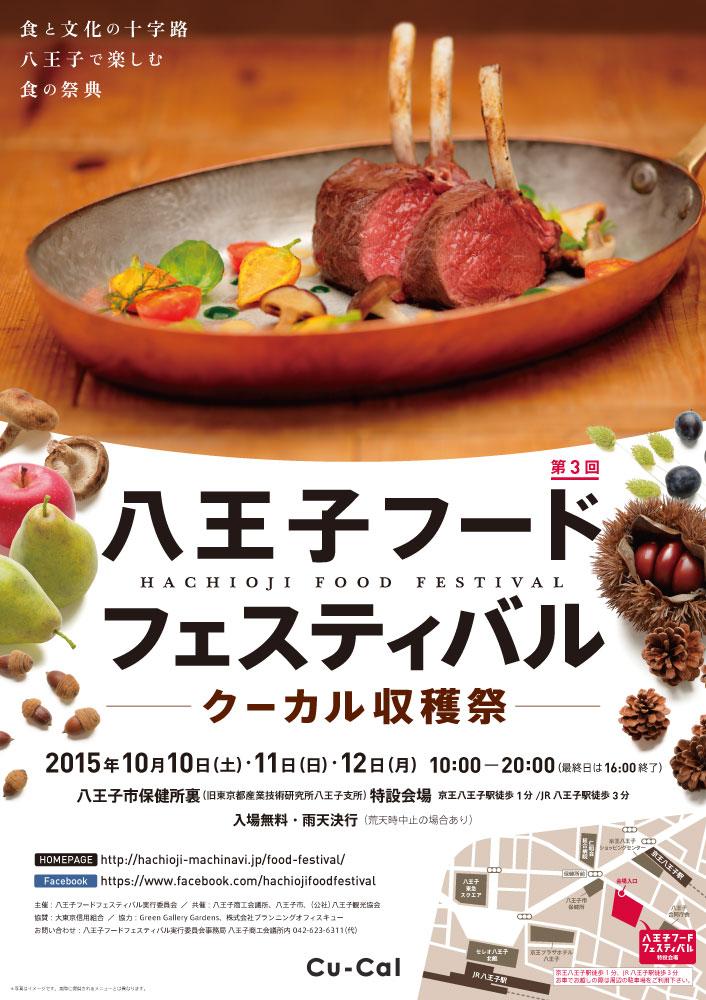 第3回八王子フードフェスティバル/poster