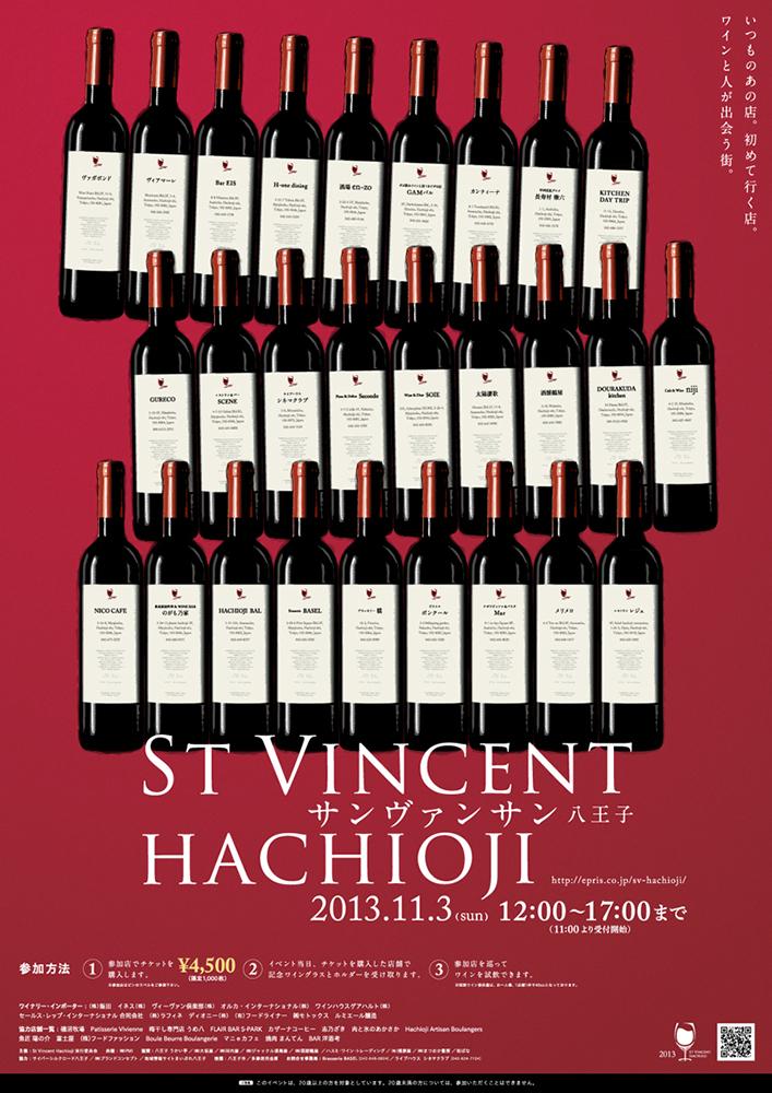 St Vincent Hachioji vol.2/poster