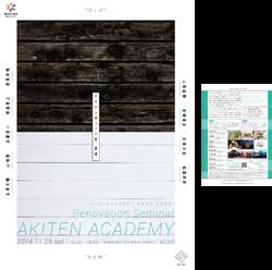 リノベーションスクール/flyer