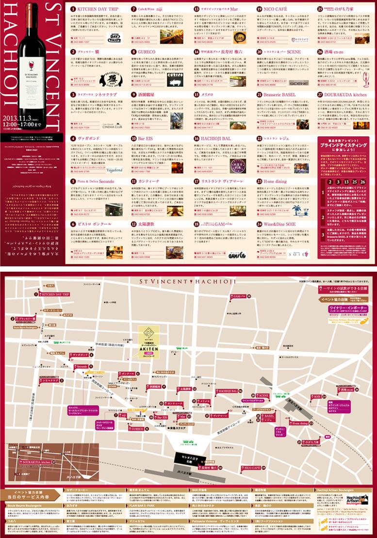 St Vincent Hachioji vol.2/map