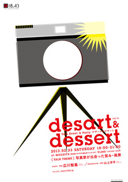 desart & desset vol.5/poster