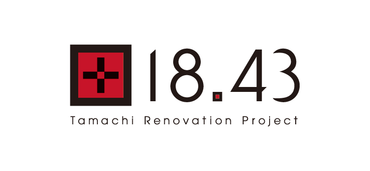 18.43 TamachiRenovationProject/logo
