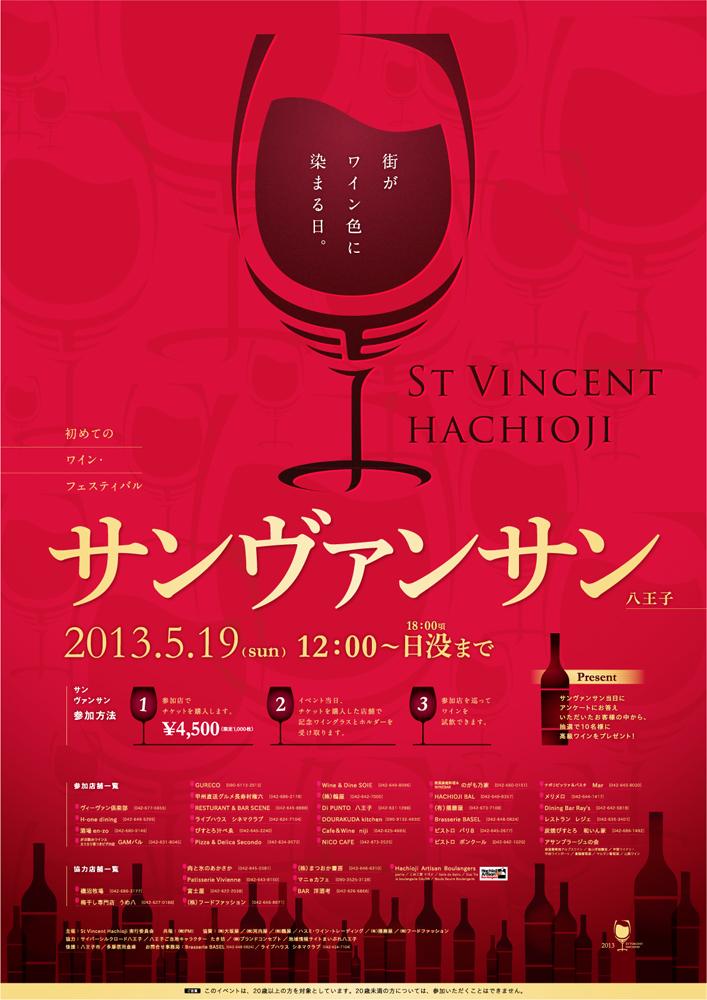St Vincent Hachioji vol.1/poster