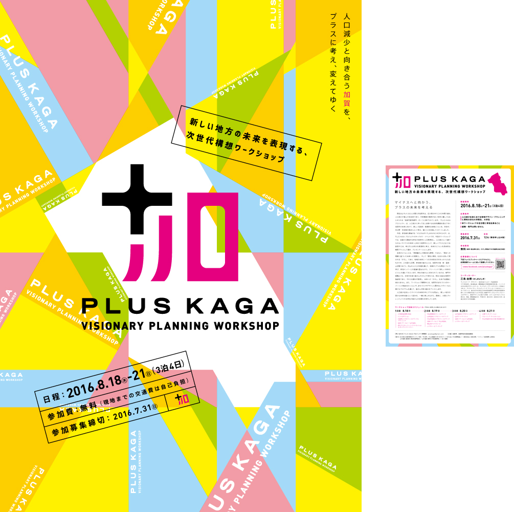 PLUS KAGA workshop/flyer