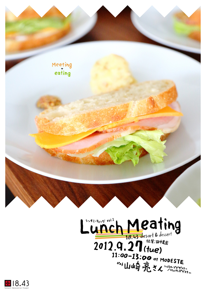desart & desset Lunch Meating/poster