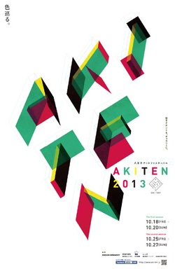 AKITEN 2013/poster