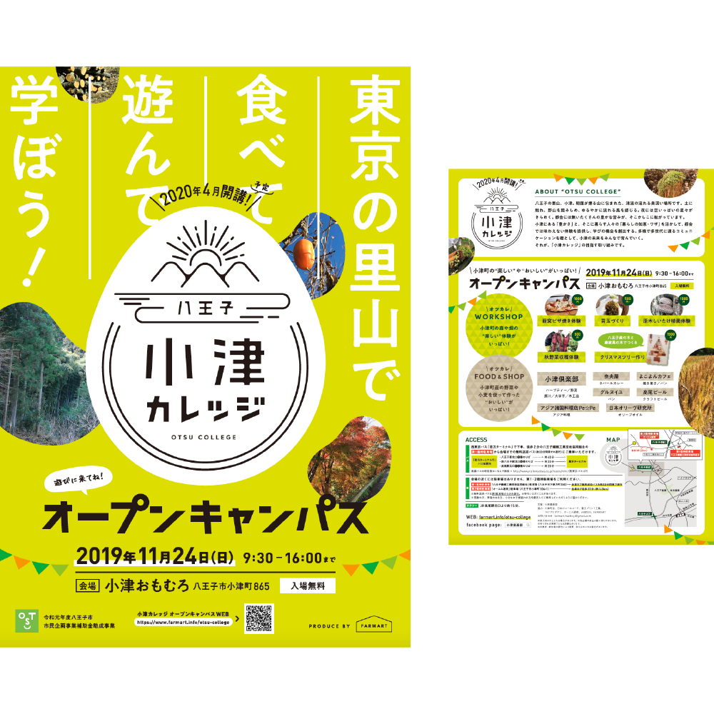 otsu college / flyer