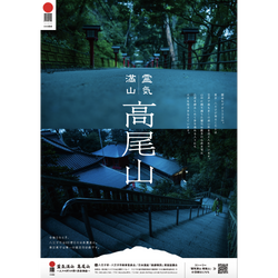 hachioji nihonisan / poster