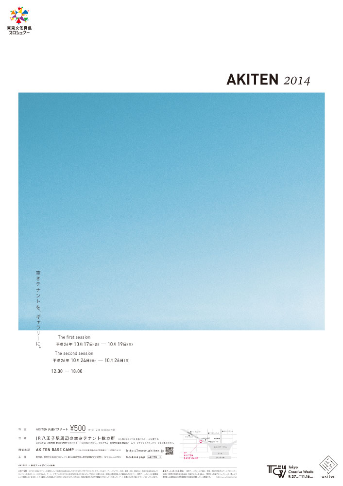 AKITEN 2014/poster