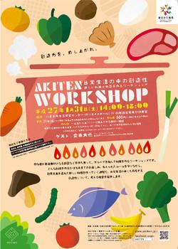 AKITEN WORKSHOP/flyer