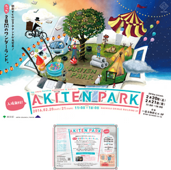 AKITEN PARK/flyer