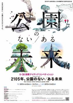日本造園学会 コンペティション/poster