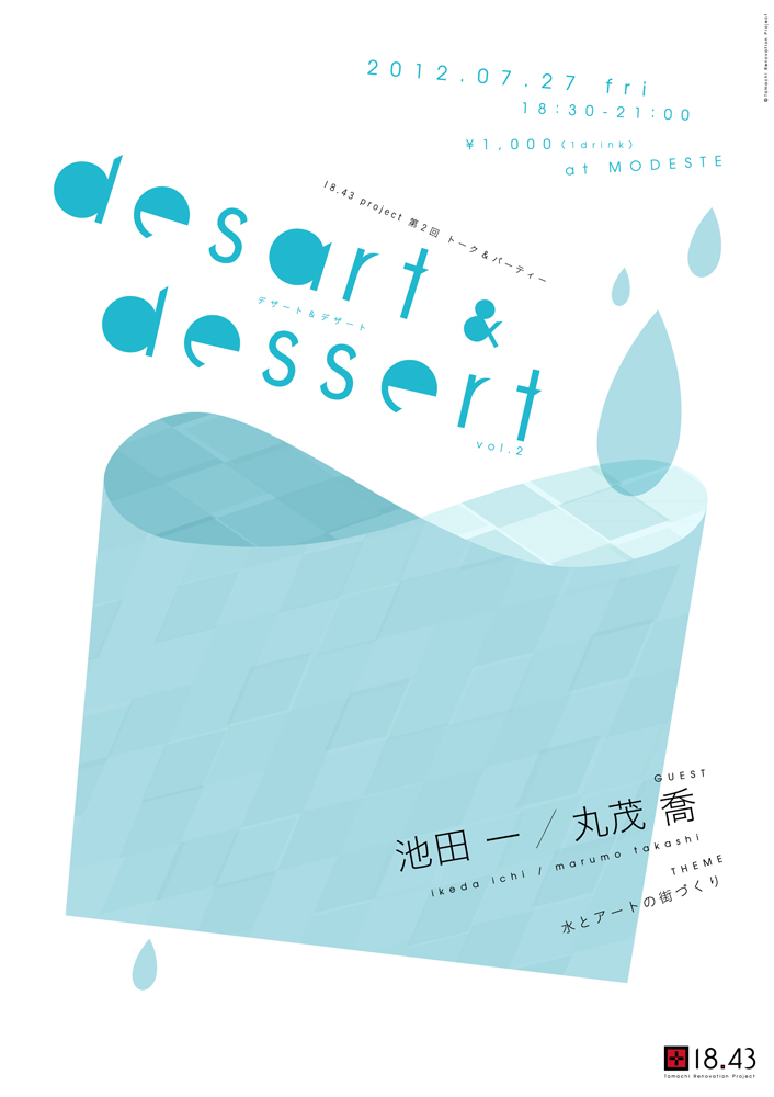 desart & desset vol.2/poster