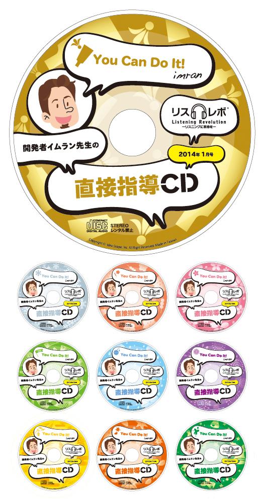 リスレボ 教材CD盤面デザイン