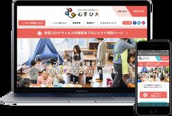musubie / WEB SITE