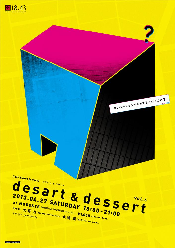 desart & desset vol.6/poster