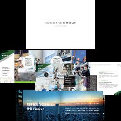 konoike unyu / pamphlet