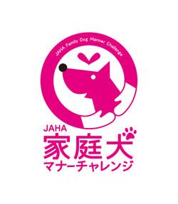 JAHA 家庭犬マナーチャレンジ/logo