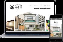 KANETAYA / WEB SITE