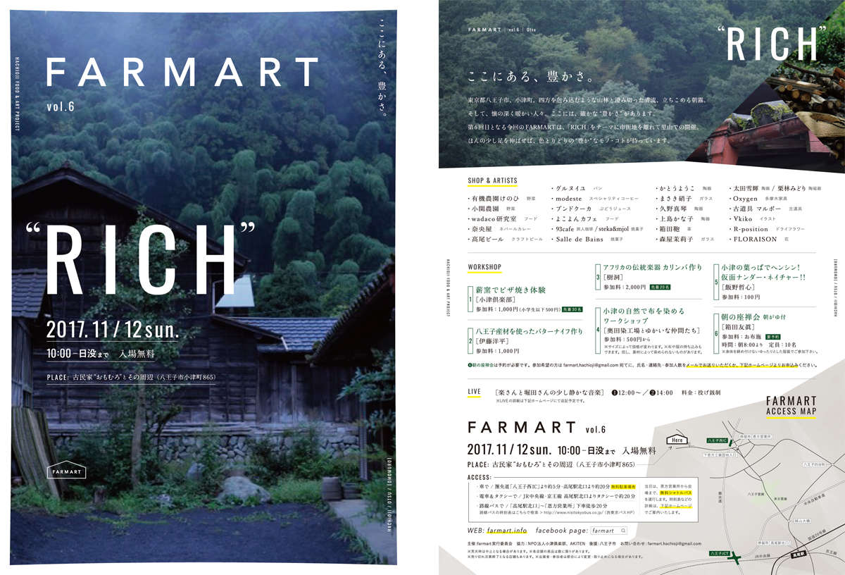 FARMART vol.6/flyer