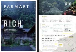 FARMART vol.6/flyer