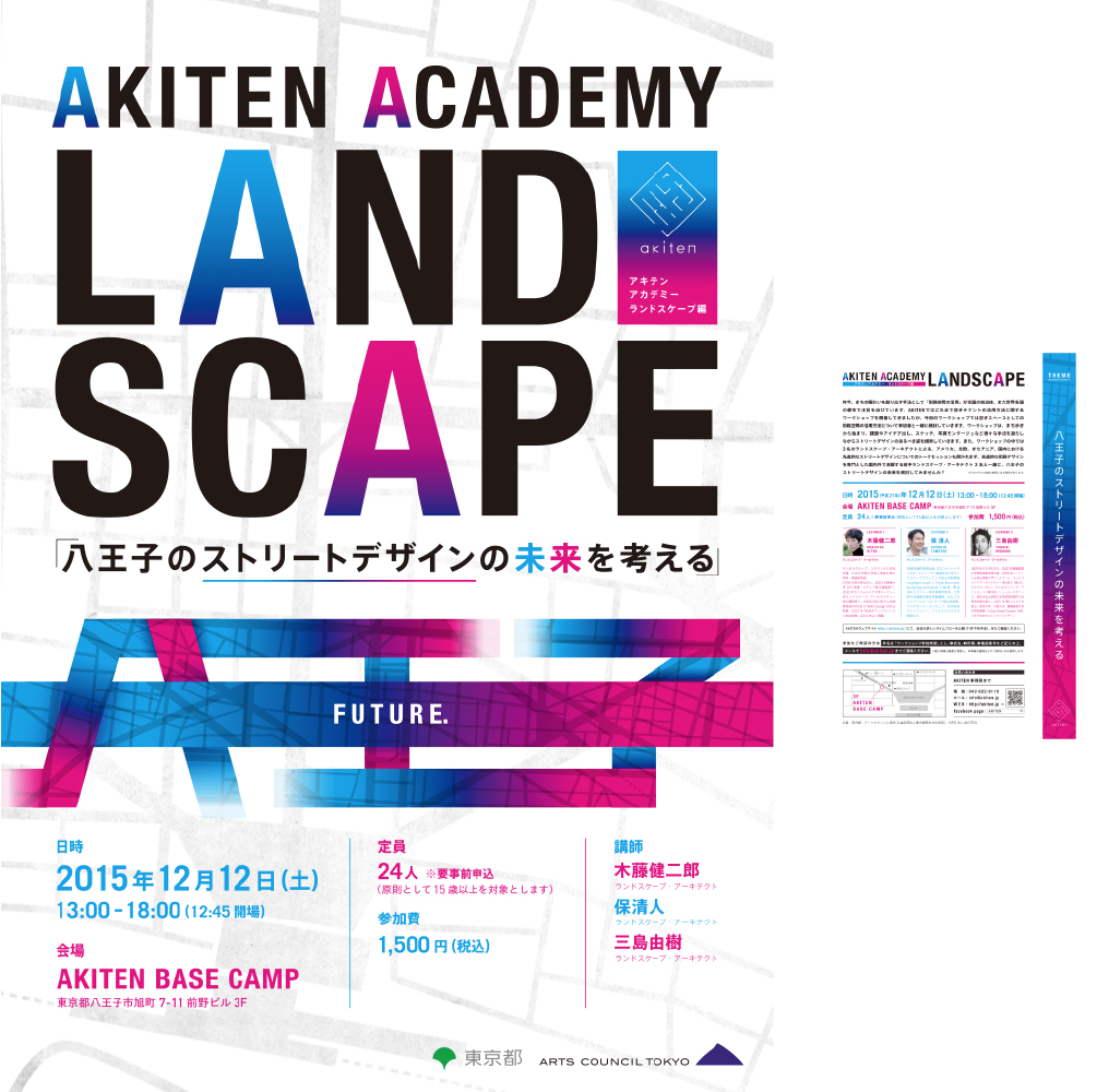 LAND SCAPE WORKSHOP/flyer