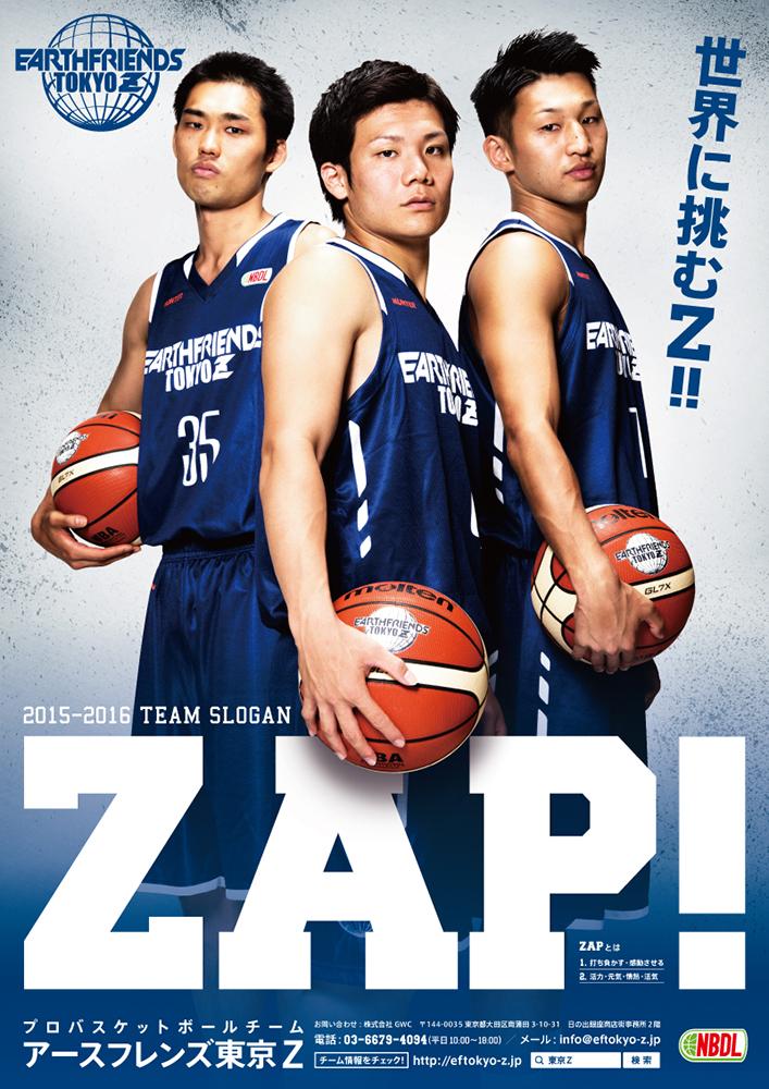 アースフレンズ東京Z/poster