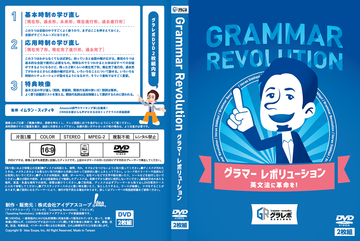 GRAMMAR REVOLUTION/package design