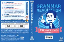 GRAMMAR REVOLUTION/package design