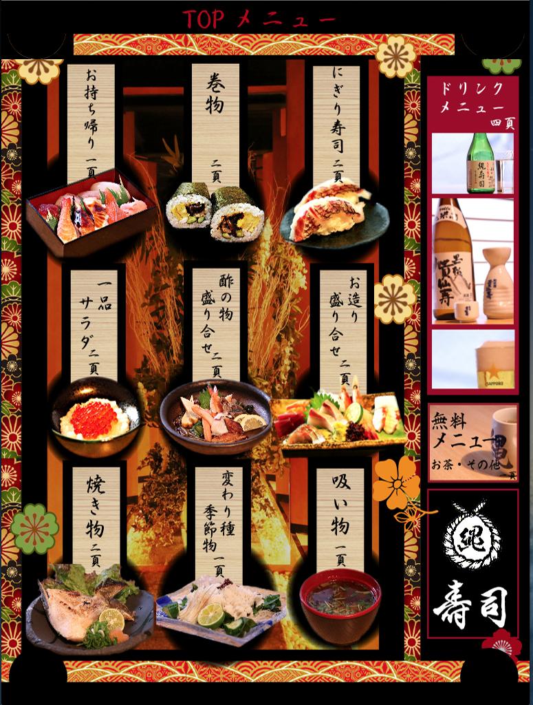 ipad menu5