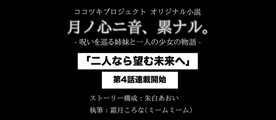 第4話前編「二人なら望む未来へ」01