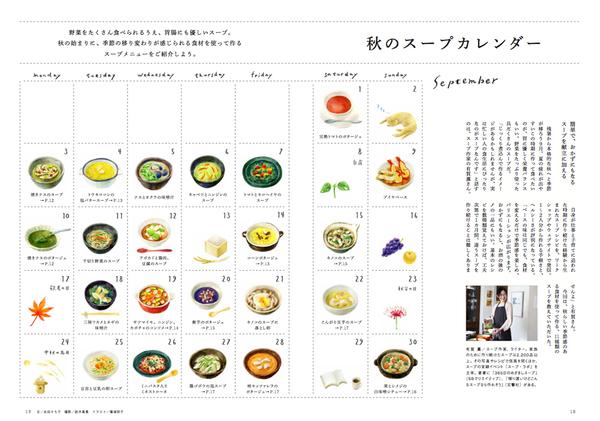 東急ロイヤルクラブ会員誌『Fino 9月号』秋のスープカレンダー