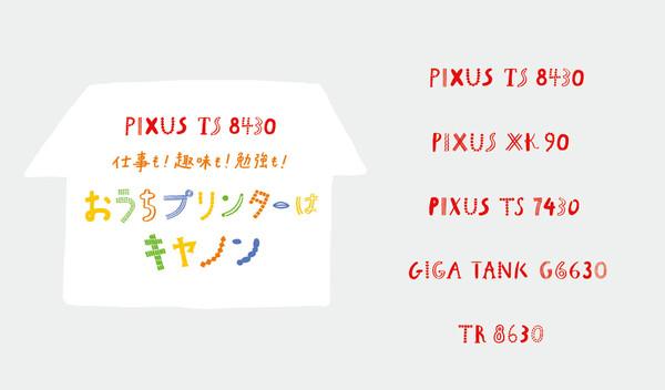 2020.12.23 キヤノン・プリンター紹介ムービー タイトル
