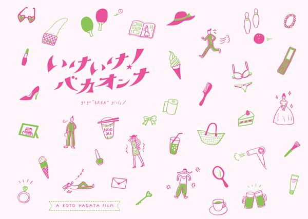 2020.8.1 映画『いけいけ!バカオンナ』タイトルロゴ・劇中イラスト