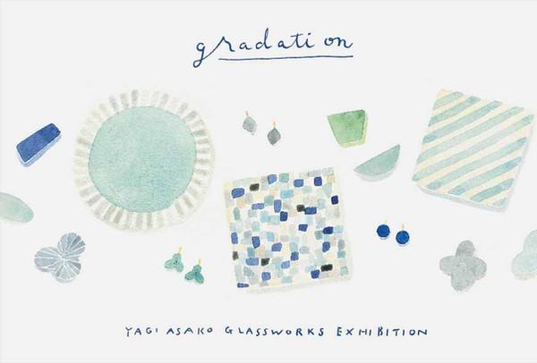 YAGI ASAKO GLASSWORKS EXHIBITION 「gradation」
